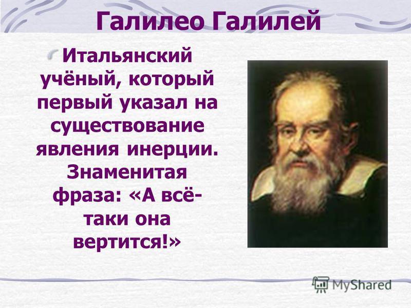 Древнегреческий учёный, рассчитавший величину силы, действующей на тело в жидкости или газе. Изрёк знаменитое: «Эврика», принимая ванну; имеет собственное ведёрко. Архимед