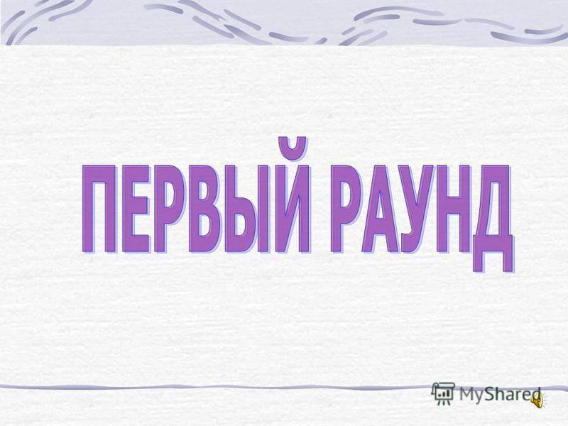 Шумекова Т.Н., учитель физики МБОУ «Средняя общеобразовательная школа 7 г. Йошкар- Олы» июнь 2012 г.