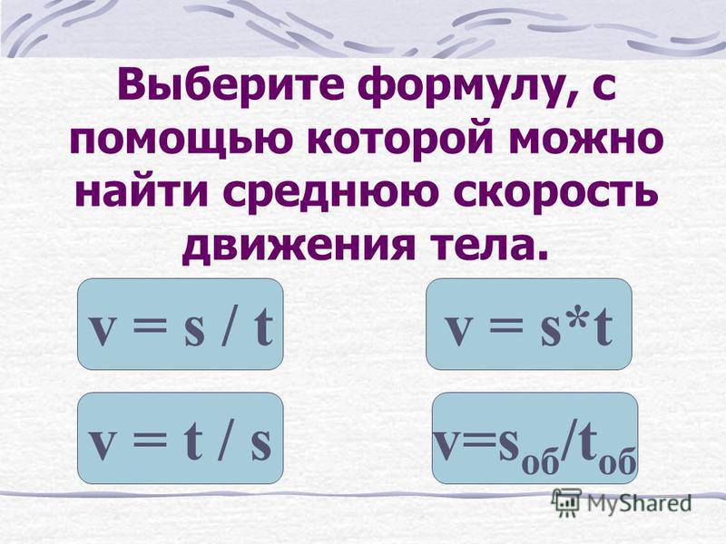 Ни один из механизмов не даёт выигрыша в работе: во сколько раз выигрываем в силе, во столько раз проигрываем в расстоянии.