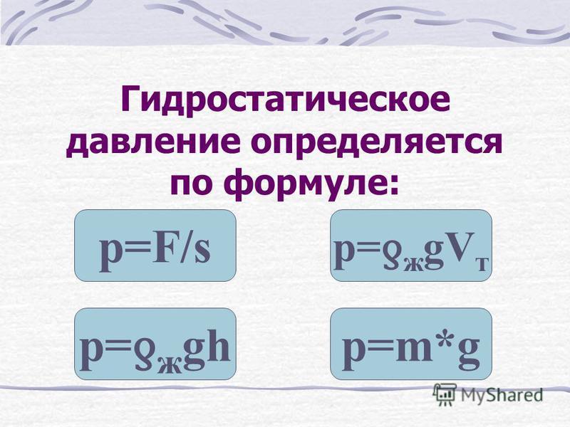 Выберите формулу, с помощью которой можно определить мощность. N=A/tN=F*s N=F*vN=A*t