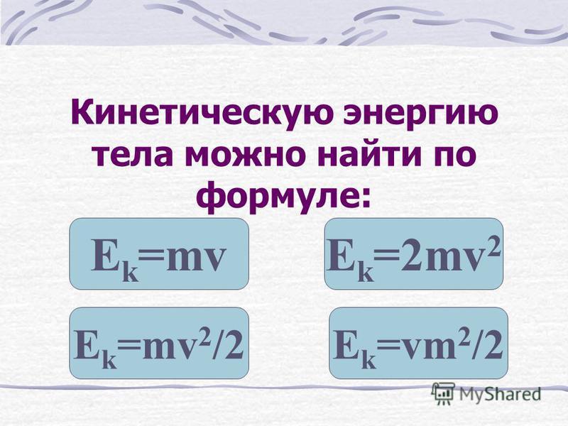 Гидростатическое давление определяется по формуле: p=F/s p=m*g p= ƍ ж gh p= ƍ ж gV т