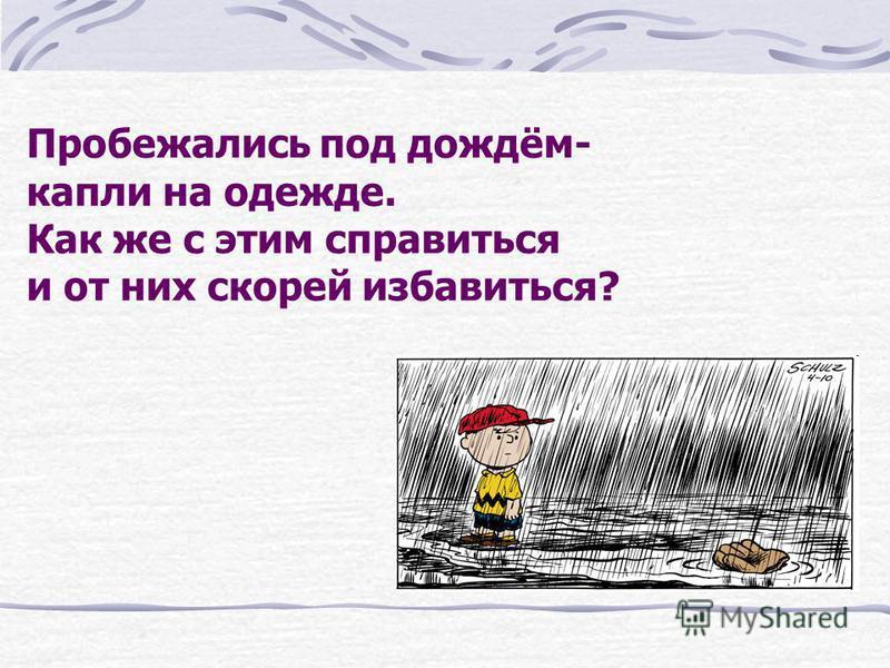 Взял учитель в руки мел, написал старательно: «Почему остался след? Посмотри внимательно!»