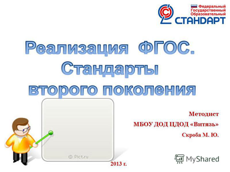 Методист МБОУ ДОД ЦДОД «Витязь» Скроба М. Ю. 2013 г.