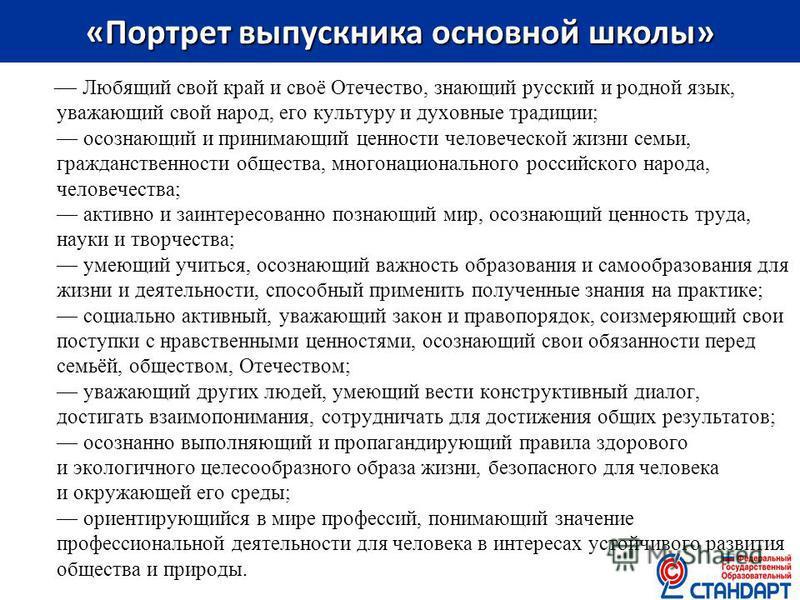 Любящий свой край и своё Отечество, знающий русский и родной язык, уважающий свой народ, его культуру и духовные традиции; осознающий и принимающий ценности человеческой жизни семьи, гражданственности общества, многонационального российского народа,