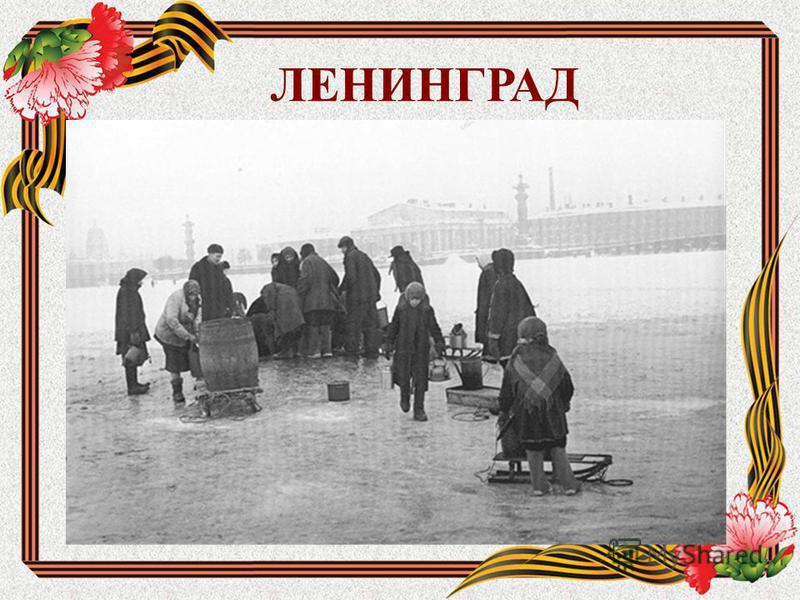 ЛЕНИНГРАД Подзаголовок слайда