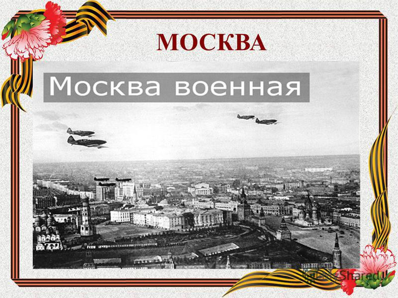 МОСКВА Подзаголовок слайда
