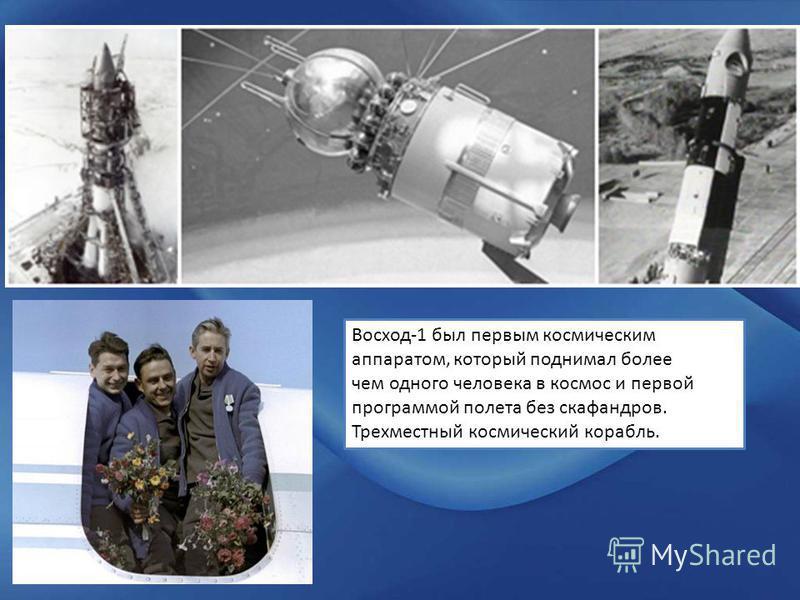 Восход-1 был первым космическим аппаратом, который поднимал более чем одного человека в космос и первой программой полета без скафандров. Трехместный космический корабль.