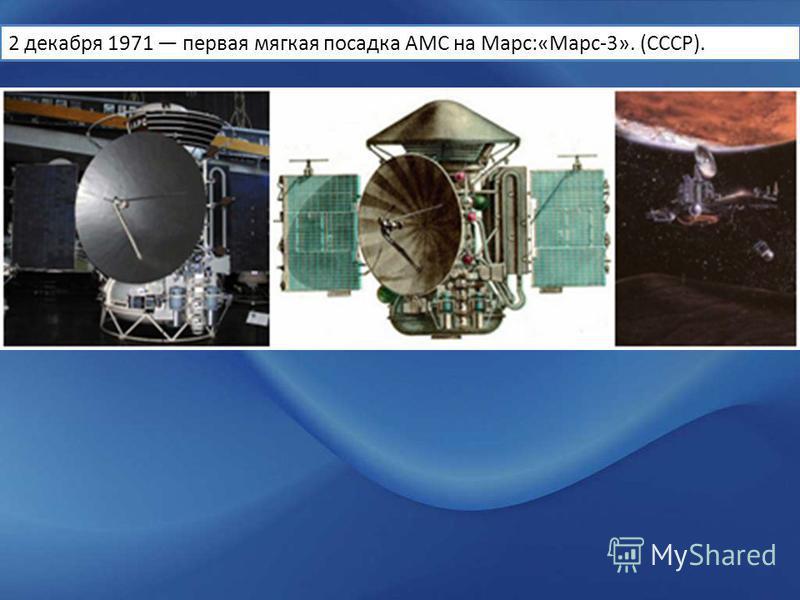 2 декабря 1971 первая мягкая посадка АМС на Марс:«Марс-3». (СССР).