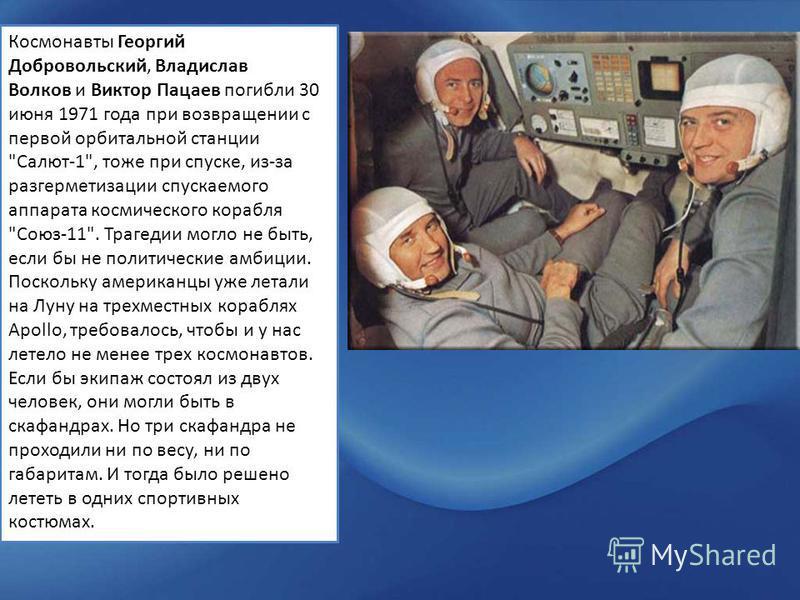Космонавты Георгий Добровольский, Владислав Волков и Виктор Пацаев погибли 30 июня 1971 года при возвращении с первой орбитальной станции