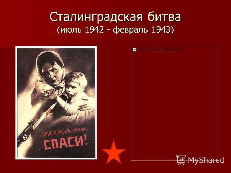 Сталинградская битва (июль 1942 - февраль 1943)