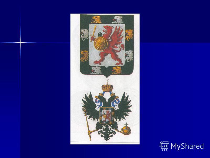 Большой герб Российской империи 1857 г. ( 11 апреля)