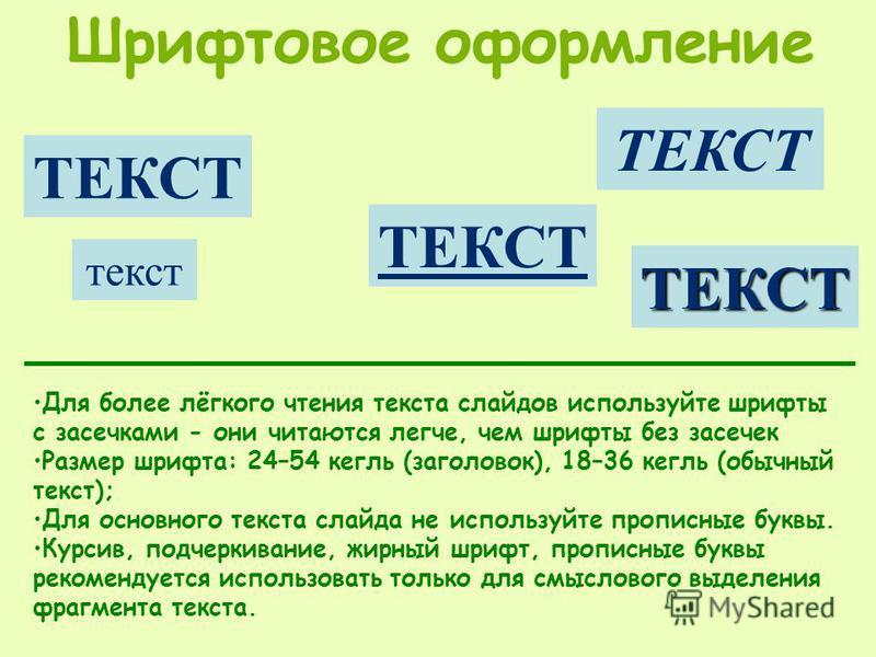 Для более лёгкого чтения текста слайдов используйте шрифты с засечками - они читаются легче, чем шрифты без засечек Размер шрифта: 24–54 кегль (заголовок), 18–36 кегль (обычный текст); Для основного текста слайда не используйте прописные буквы. Курси