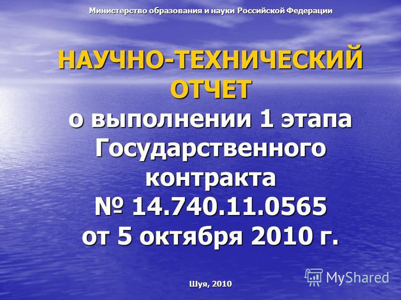 Министерство образования и науки Российской Федерации НАУЧНО-ТЕХНИЧЕСКИЙ ОТЧЕТ о выполнении 1 этапа Государственного контракта 14.740.11.0565 от 5 октября 2010 г. Шуя, 2010