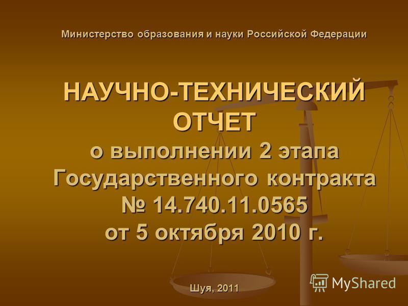 Министерство образования и науки Российской Федерации НАУЧНО-ТЕХНИЧЕСКИЙ ОТЧЕТ о выполнении 2 этапа Государственного контракта 14.740.11.0565 от 5 октября 2010 г. Шуя, 2011