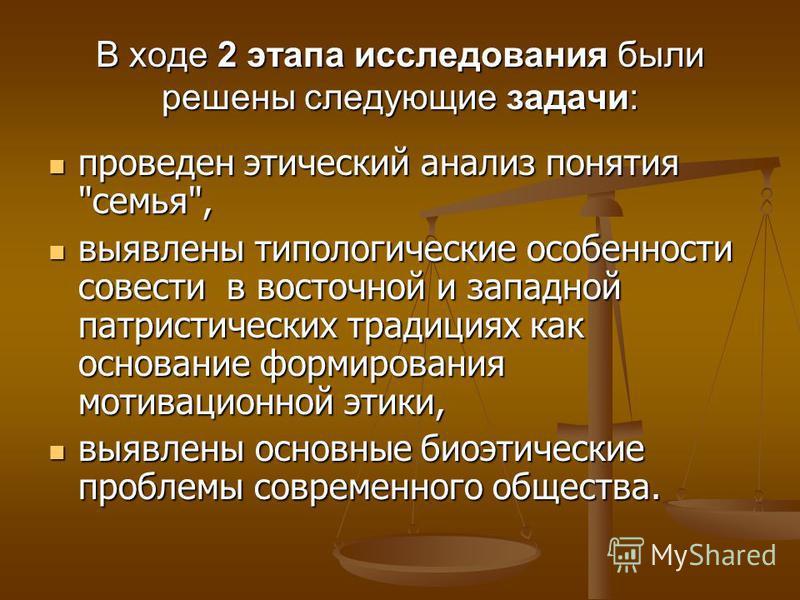 В ходе 2 этапа исследования были решены следующие задачи: проведен этический анализ понятия