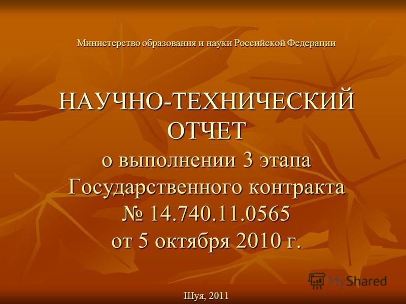 Министерство образования и науки Российской Федерации НАУЧНО-ТЕХНИЧЕСКИЙ ОТЧЕТ о выполнении 3 этапа Государственного контракта 14.740.11.0565 от 5 октября 2010 г. Шуя, 2011
