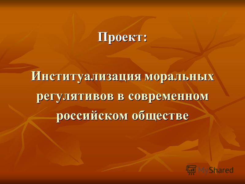 Проект: Институализация моральных регулятивов в современном российском обществе