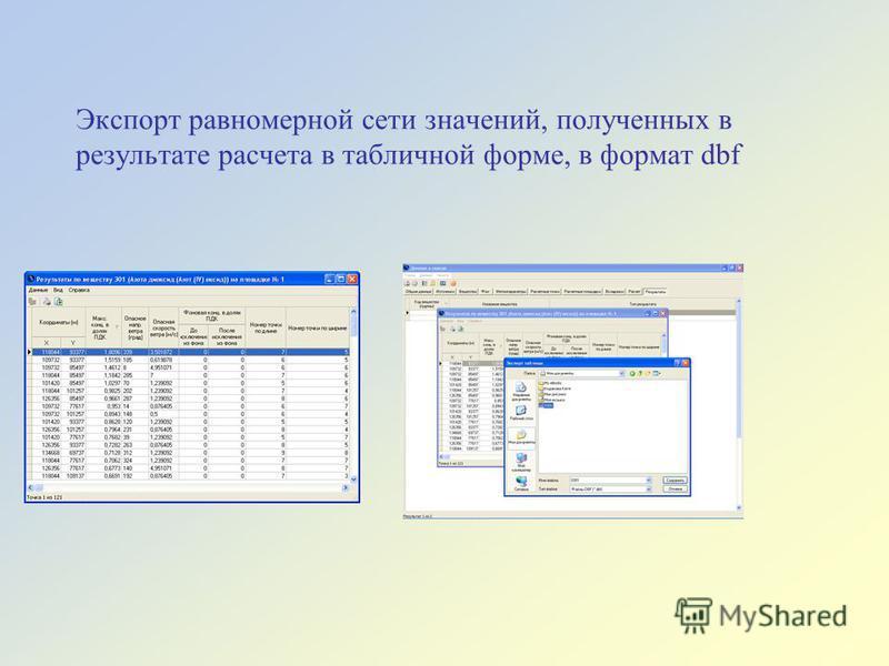 Экспорт равномерной сети значений, полученных в результате расчета в табличной форме, в формат dbf