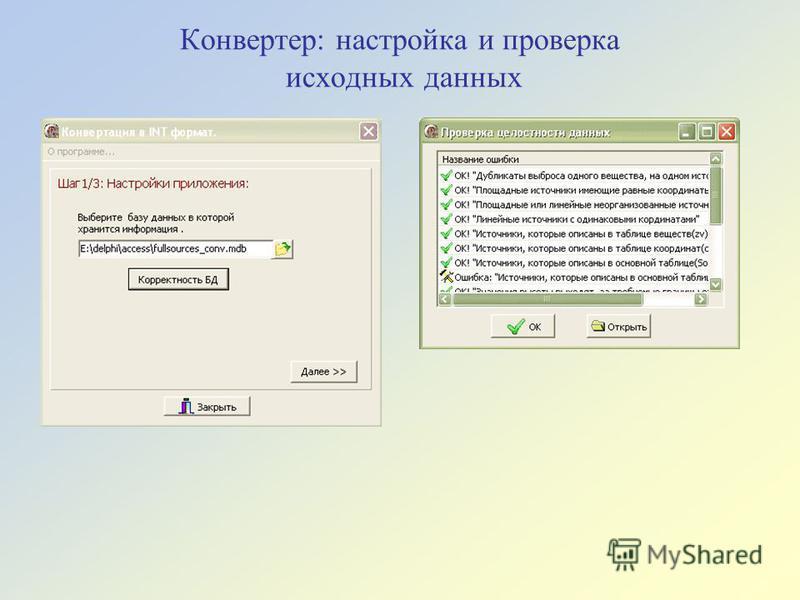 Конвертер: настройка и проверка исходных данных