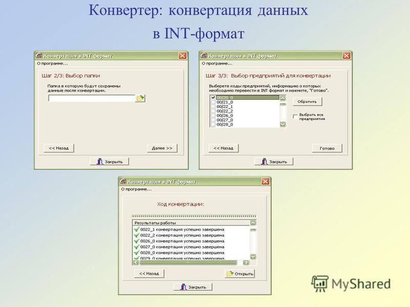 Конвертер: конвертация данных в INT-формат