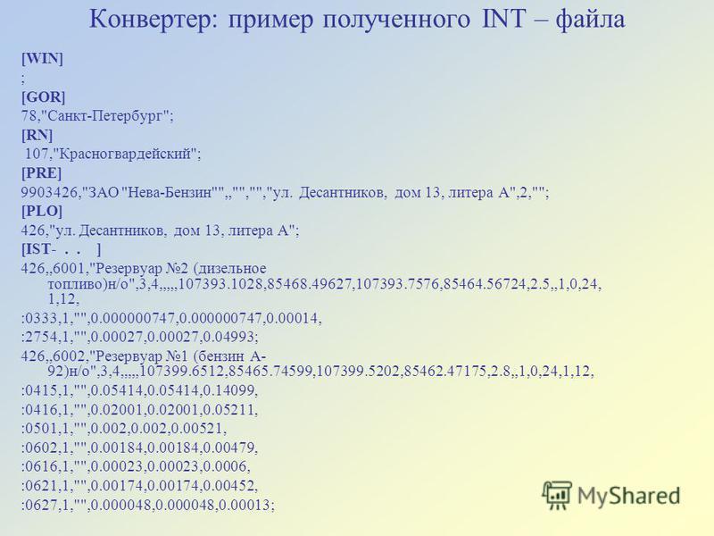 Конвертер: пример полученного INT – файла [WIN] ; [GOR] 78,