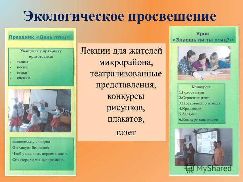 Экологическое просвещение Лекции для жителей микрорайона, театрализованные представления, конкурсы рисунков, плакатов, газет