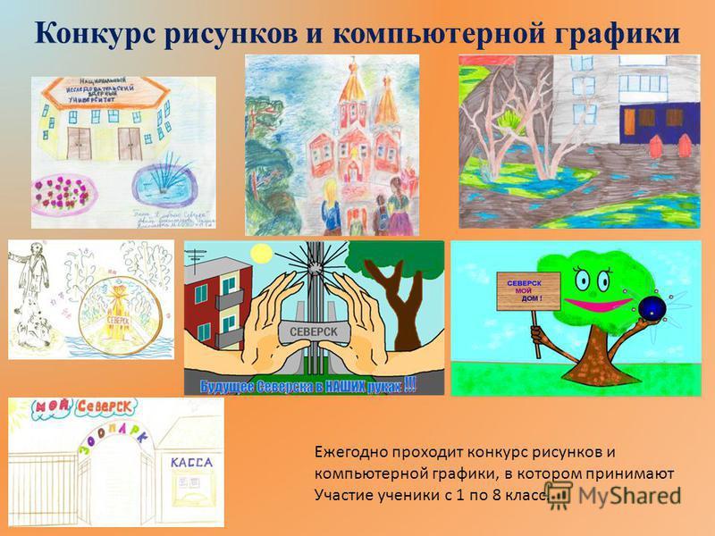 Конкурс рисунков и компьютерной графики Ежегодно проходит конкурс рисунков и компьютерной графики, в котором принимают Участие ученики с 1 по 8 класс.