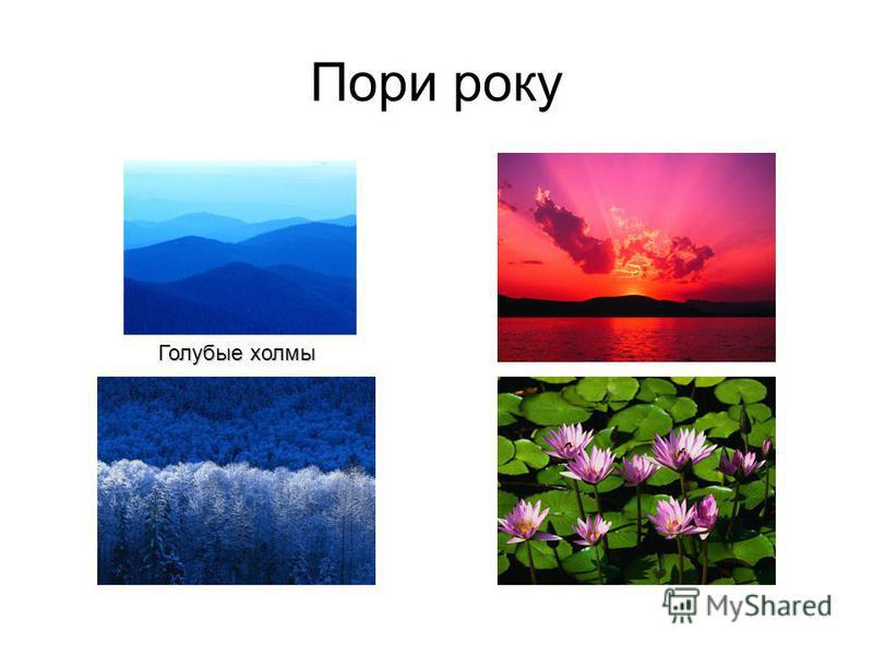 Пори року Голубые холмы