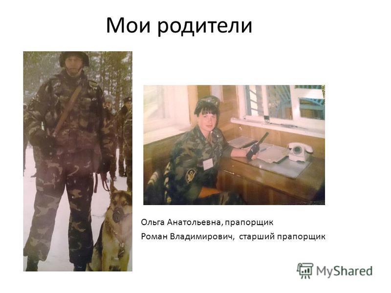 Мои родители Ольга Анатольевна, прапорщик Роман Владимирович, старший прапорщик