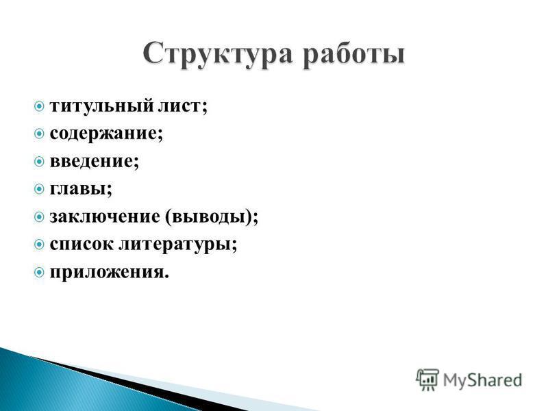 титульный лист; содержание; введение; главы; заключение (выводы); список литературы; приложения.