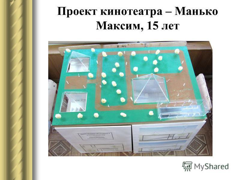 Проект кинотеатра – Манько Максим, 15 лет