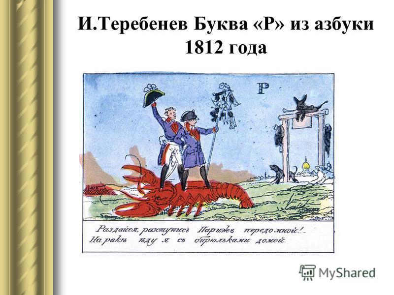 И.Теребенев Буква «Р» из азбуки 1812 года