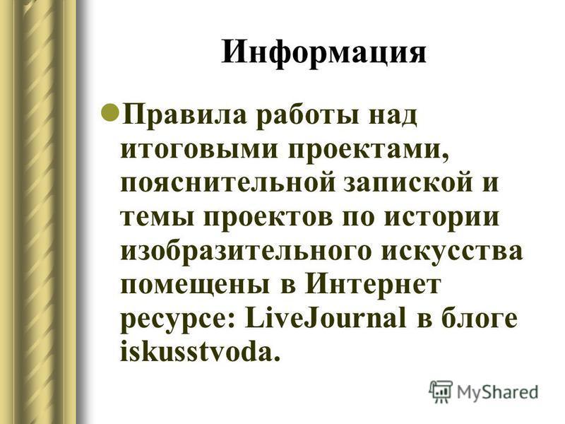 Информация Правила работы над итоговыми проектами, пояснительной запиской и темы проектов по истории изобразительного искусства помещены в Интернет ресурсе: LiveJournal в блоге iskusstvoda.