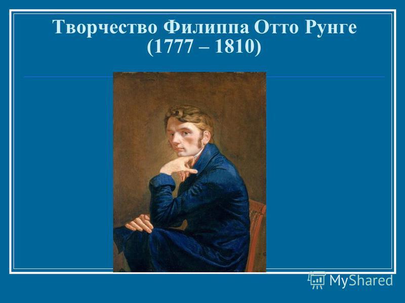 Творчество Филиппа Отто Рунге (1777 – 1810)