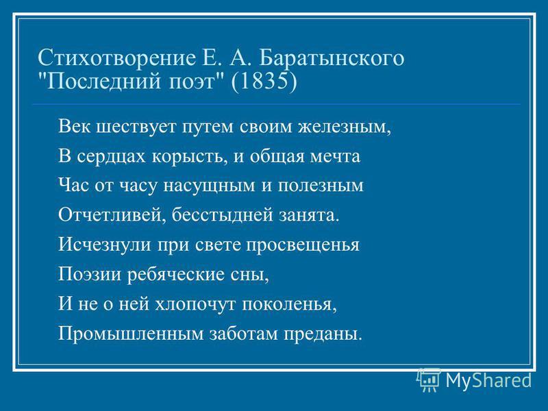 Стихотворение Е. А. Баратынского