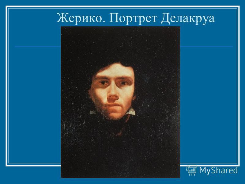 Жерико. Портрет Делакруа