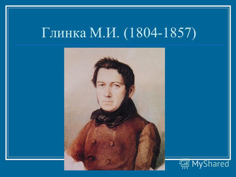 Глинка М.И. (1804-1857)