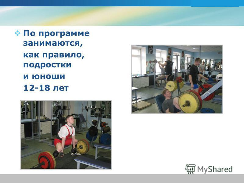 www.themegallery.com Company Logo По программе занимаются, как правило, подростки и юноши 12-18 лет