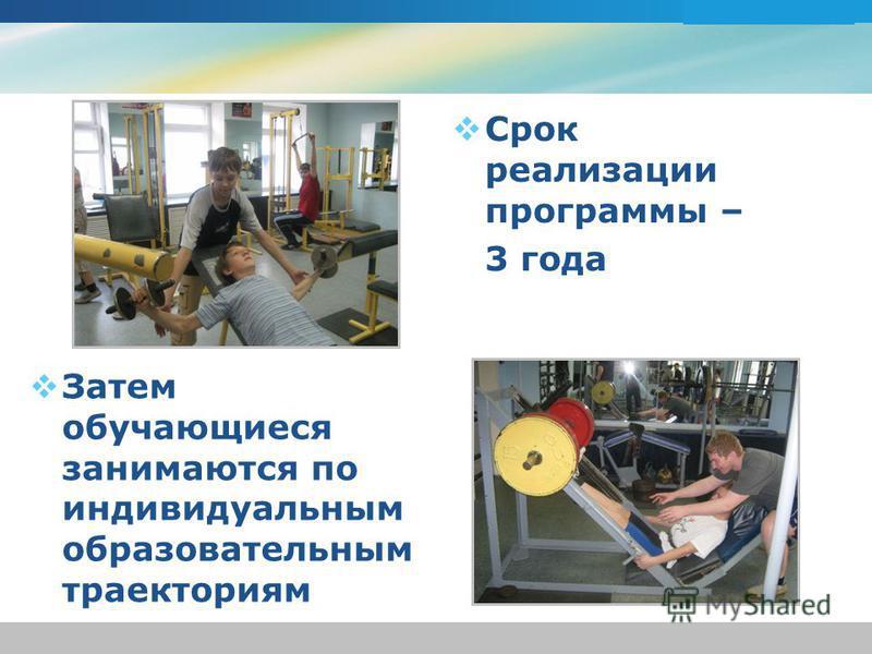 www.themegallery.com Company Logo Срок реализации программы – 3 года Затем обучающиеся занимаются по индивидуальным образовательным траекториям