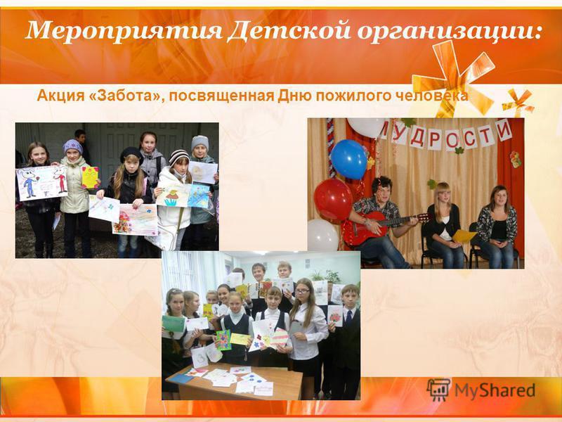 Мероприятия Детской организации: Акция «Забота», посвященная Дню пожилого человека