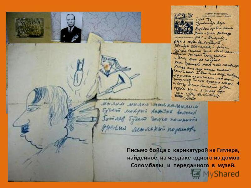 Письмо бойца с карикатурой на Гитлера, найденное на чердаке одного из домов Соломбалы и переданного в музей.