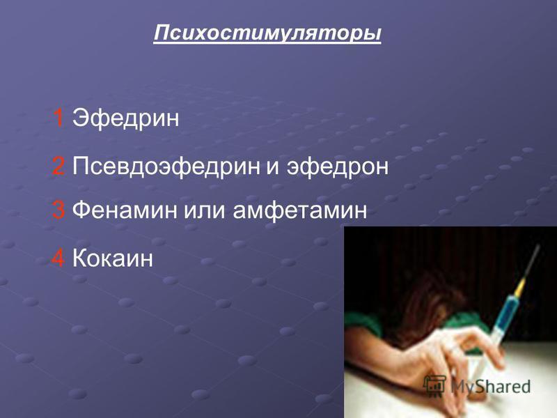 Психостимуляторы 1 Эфедрин 2 Псевдоэфедрин и эфедрин 3 Фенамин или амфетамин 4 Кокаин