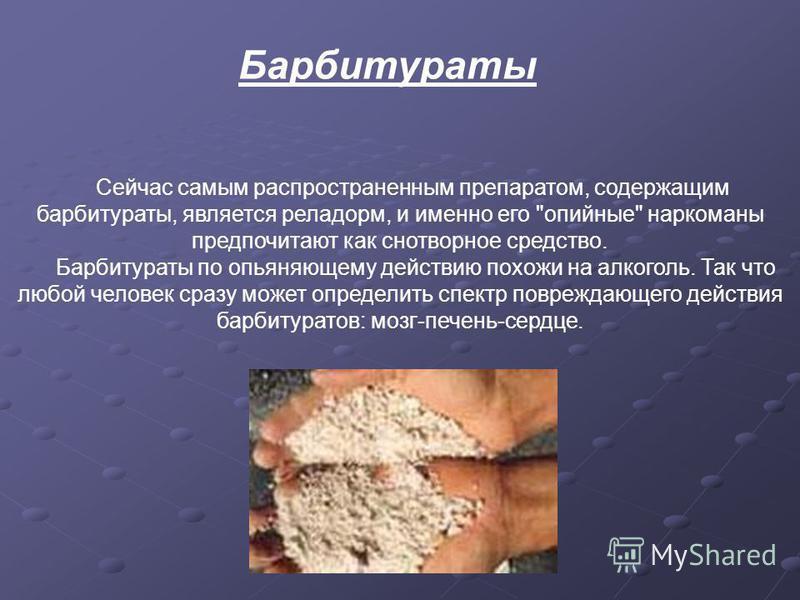 Сейчас самым распространенным препаратом, содержащим барбитураты, является реладорм, и именно его