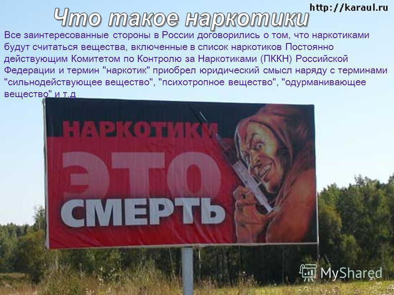 Все заинтересованные стороны в России договорились о том, что наркотиками будут считаться вещества, включенные в список наркотиков Постоянно действующим Комитетом по Контролю за Наркотиками (ПККН) Российской Федерации и термин