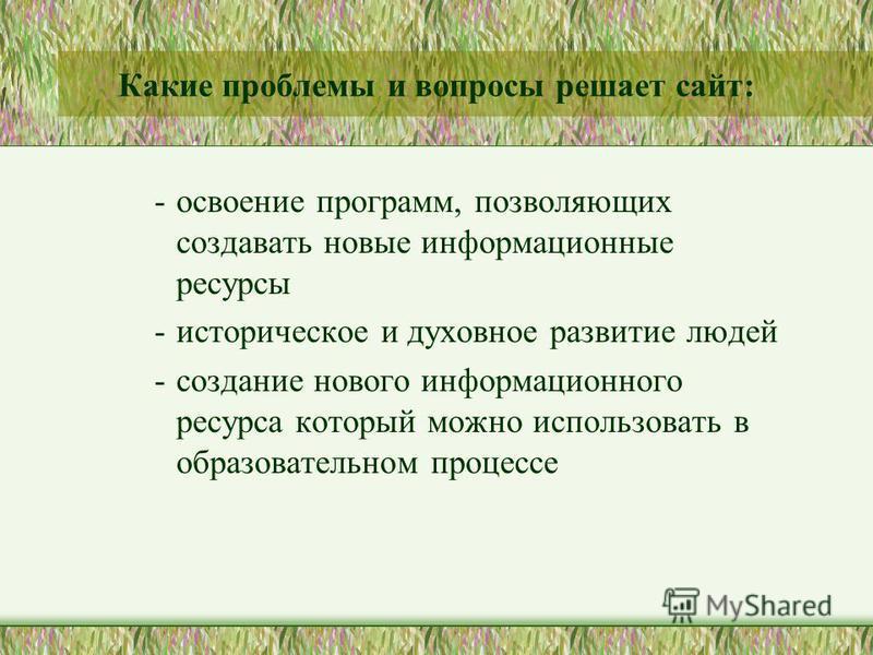 Эта тема выбрана мною по трем причинам: В 2002 году Ленинградская область отметит свое 75-летие. Краеведение Это приоритетное направление гимназии. Этот материал будет использоваться в местных краеведческих музеях. Данный материал поможет жителям Ник