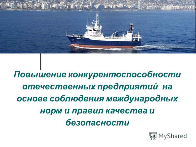 Повышение конкурентоспособности отечественных предприятий на основе соблюдения международных норм и правил качества и безопасности
