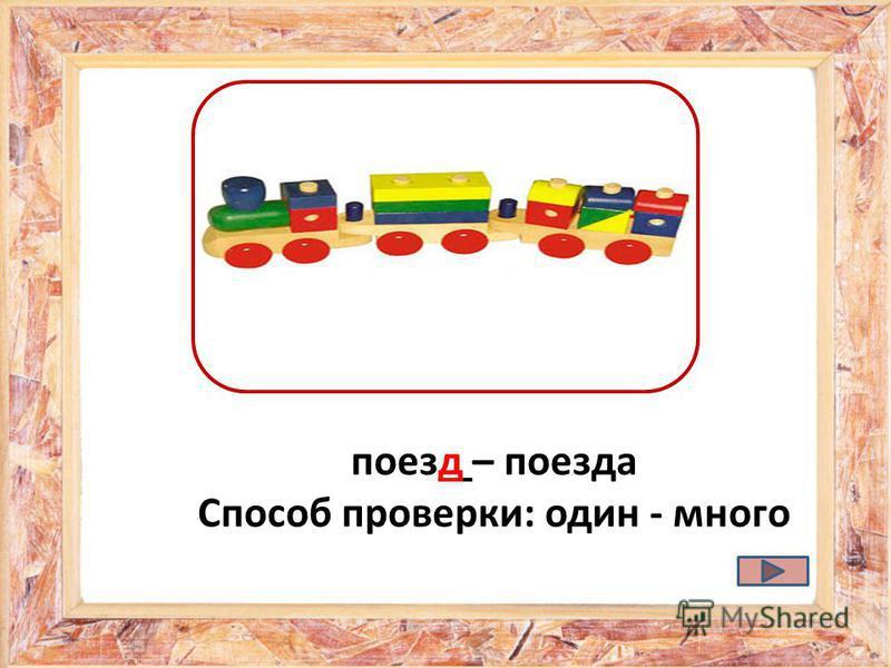 поезд – поезда Способ проверки: один - много