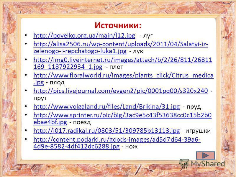 Источники: http://povelko.org.ua/main/l12. jpg - луг http://povelko.org.ua/main/l12. jpg http://alisa2506.ru/wp-content/uploads/2011/04/Salatyi-iz- zelenogo-i-repchatogo-luka1. jpg - лук http://alisa2506.ru/wp-content/uploads/2011/04/Salatyi-iz- zele