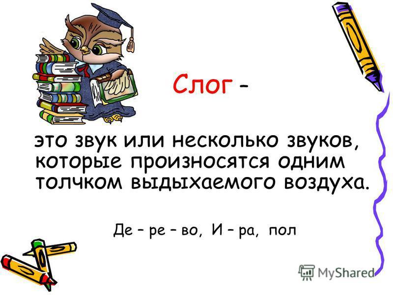Страна Мудрейкино Мир волшебный перед вами Здесь, за книжными листами. Этот мир мы назовём Вместе - Русским языком.