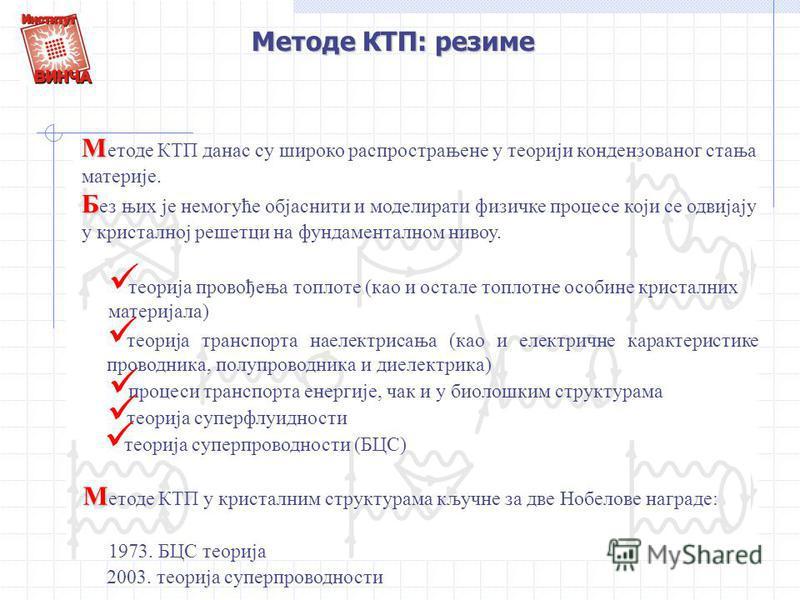 Методе КТП: резиме М М етоде КТП данас су широко распрострањене у теорији кондензованог стања материје. Б Б ез њих је немогуће објаснити и моделирати физичке процесе који се одвијају у кристалној решетци на фундаменталном нивоу. теорија провођења топ